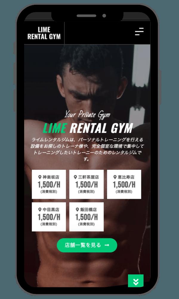limモバイル参考画像-1