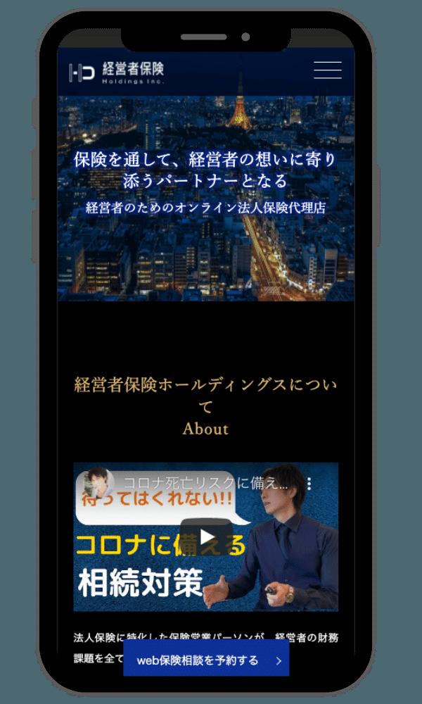 keieishahokenモバイル参考画像-1