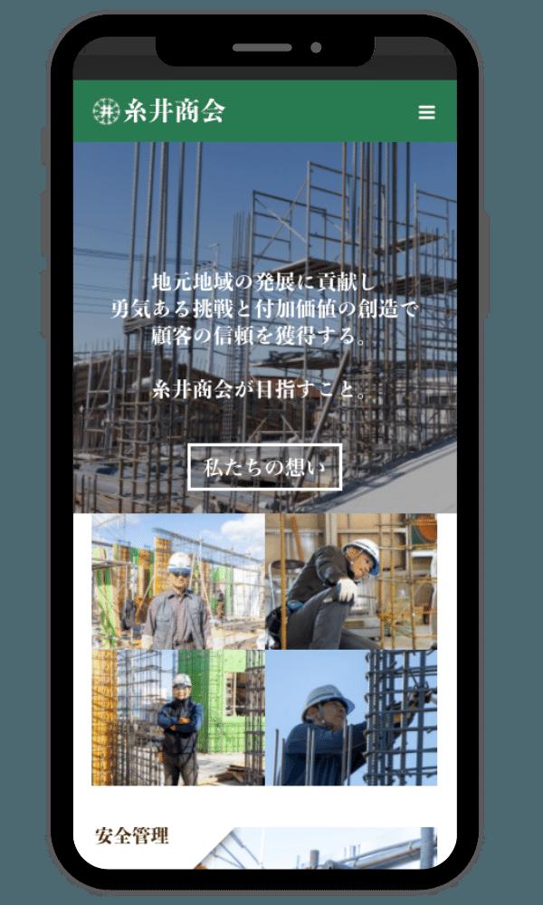 糸井商会モバイル参考画像-1
