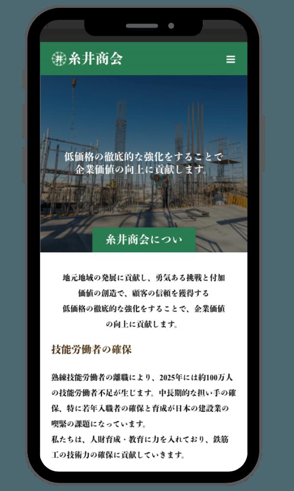 糸井商会モバイル参考画像-2