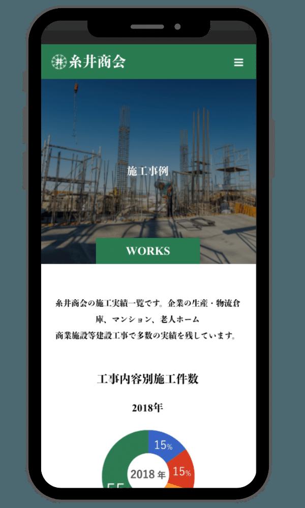 糸井商会モバイル参考画像-3