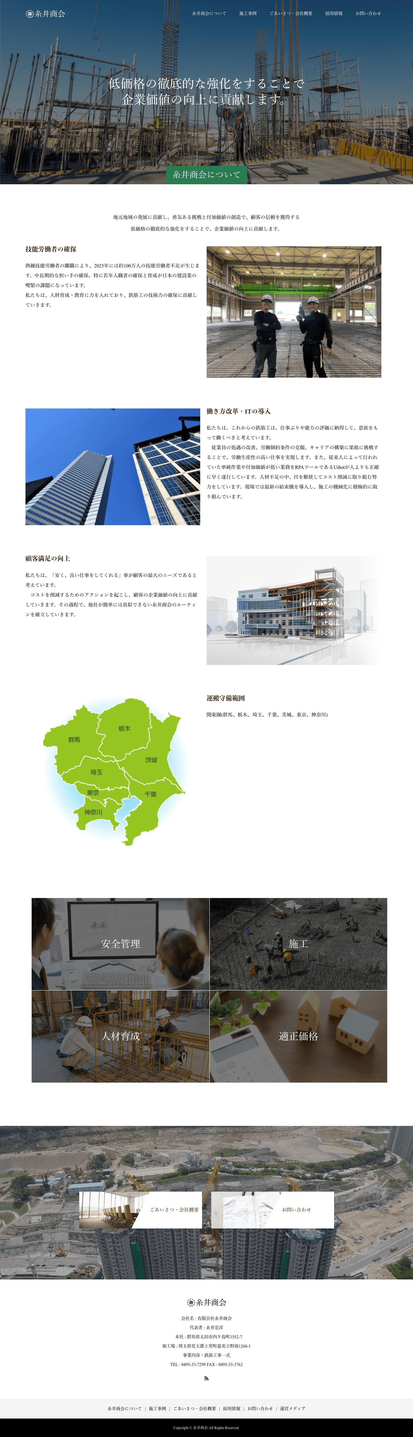 糸井商会 PC参考画像-2