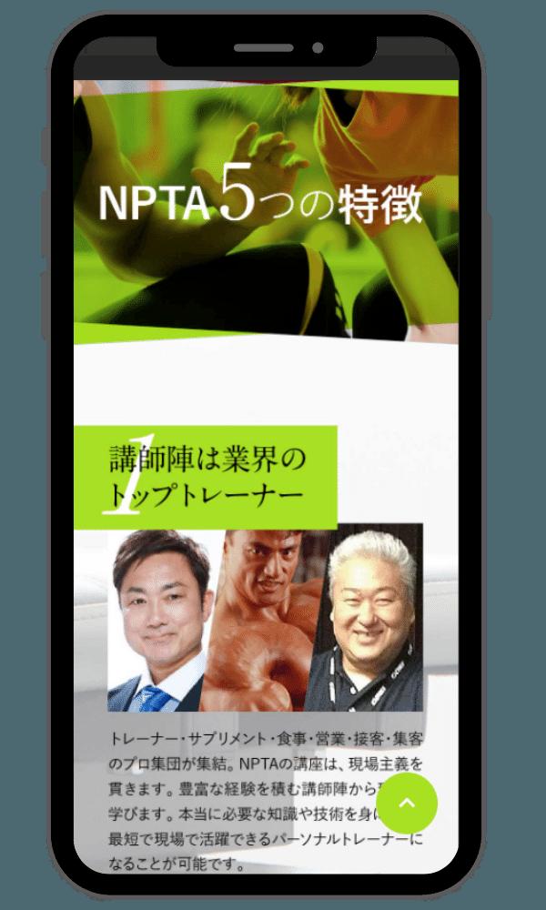 NPTAモバイル参考画像-3